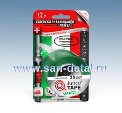 Аварийно-ремонтная лента JuncoTAPE® Smart Зелёная