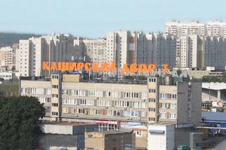 Вид на Каширский двор-3