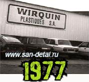история Wirquin