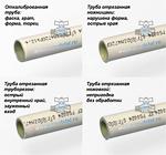 Сравнение откалиброванной трубы с неоткалиброванными
