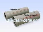 Видимое отличие трубы 90 мм от 110 мм