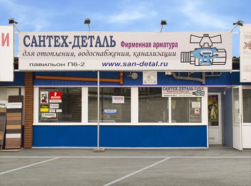 Внешний вид магазина Сантех-деталь