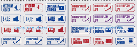 Набор сантехнических наклеек