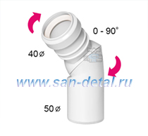 Отвод переходный с регулируемым углом 40/50 ø