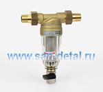 """Фильтр самопромывной 1/2"""" FF06 AA для холодной воды"""