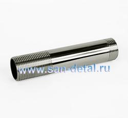 """Сгон 1"""" х 150 мм из нержавеющей стали"""