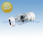 Обратный клапан прозрачный с функцией сухого сифона